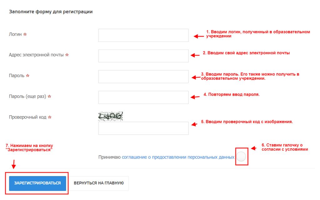 registraczionnaya-forma-1024x641.png