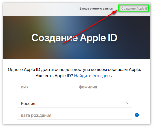 sozdanie-apple-id.png