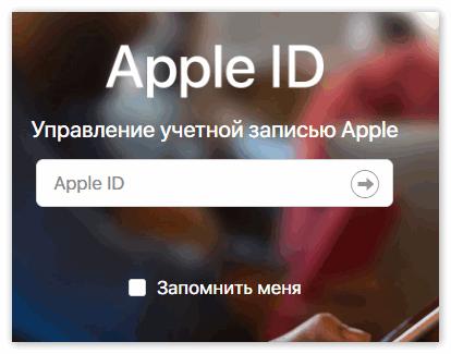 vhod-v-apple-id-na-os.png