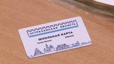 SHKOLNAYA-KARTA.jpg