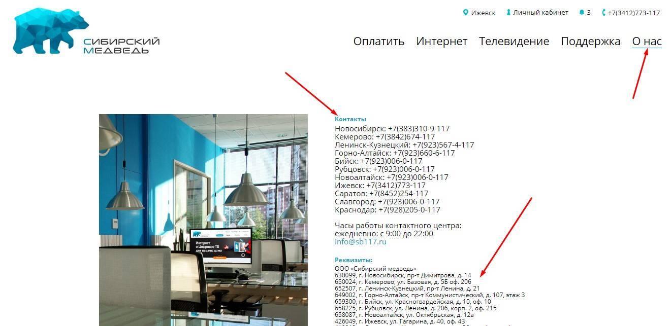15_telefony_i_adresa_sibirskii_medvedj.jpg