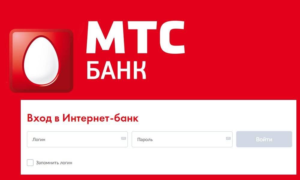 Kak-uznat-login-i-parol-MTS-bank.jpg