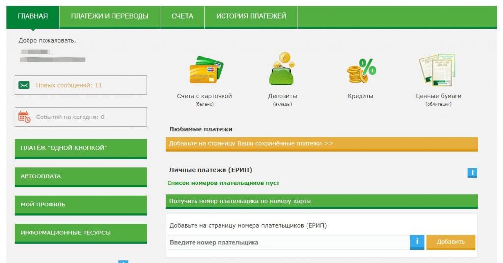 Главная-страница-системы-интернет-банкинга-1024x535.png