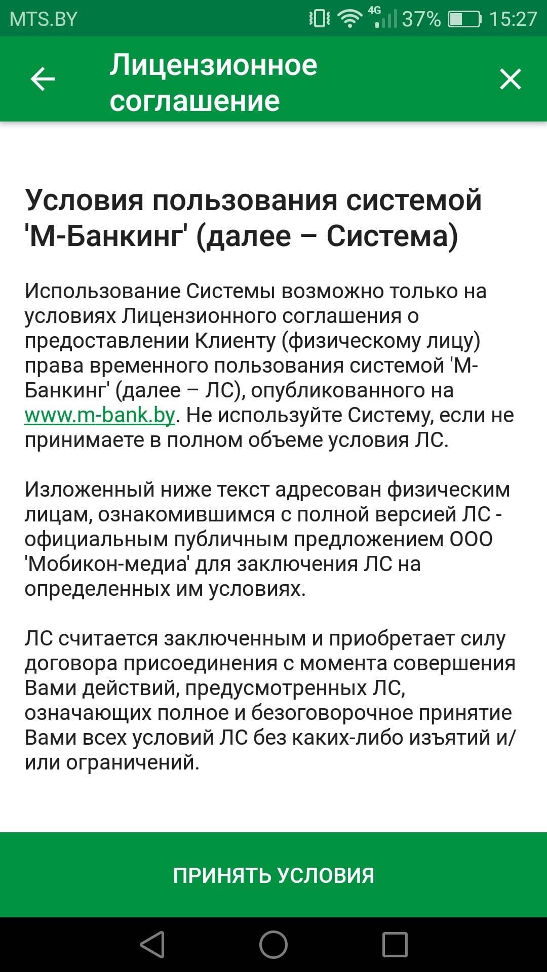 registarcija-m-bankinga-belarusbank-5.jpg