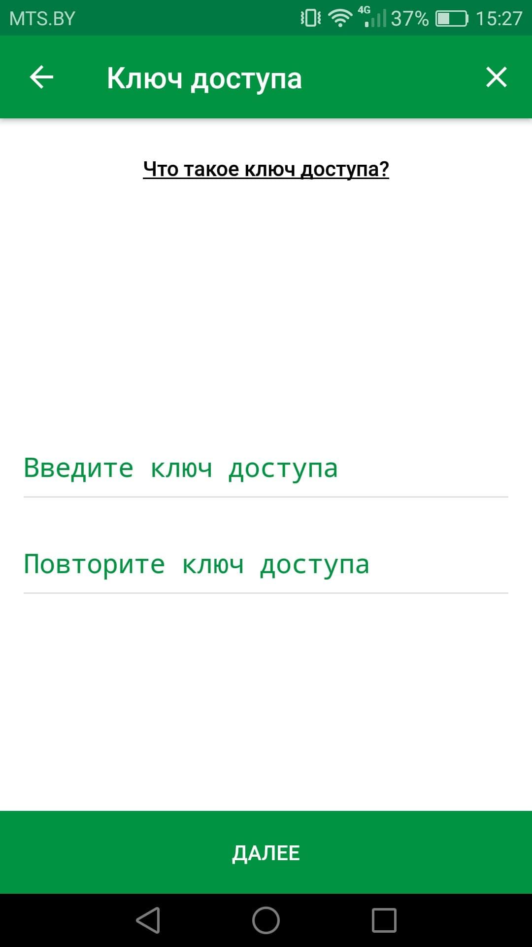 registarcija-m-bankinga-belarusbank-3.jpg