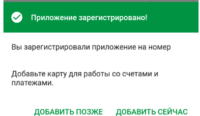 registarcija-m-bankinga-belarusbank-7.png