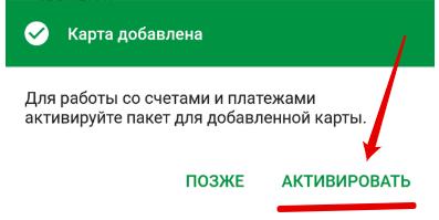 registarcija-m-bankinga-belarusbank-8.png