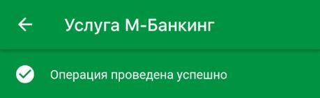 registarcija-m-bankinga-belarusbank-9.png