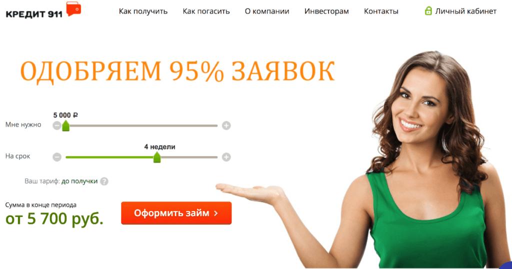kredit911-site-1024x538.png