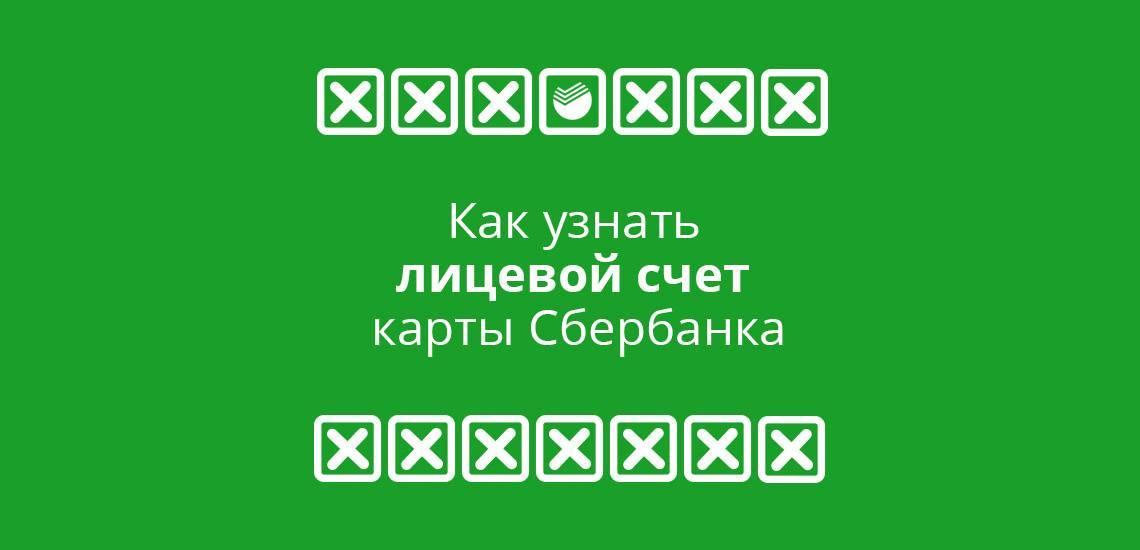 sberbank-kak-uznat-licevoj-schet-karty-1.jpg