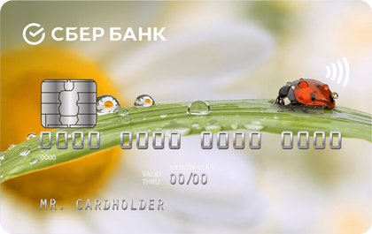debet_card_sberbank_classic_design.png