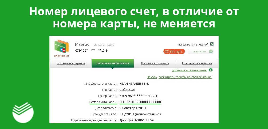 sberbank-kak-uznat-licevoj-schet-karty-2.jpg