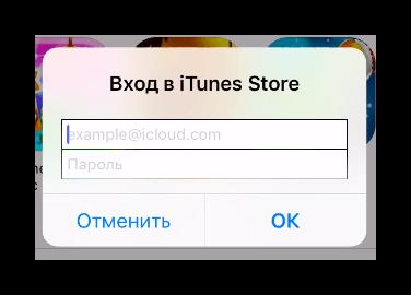 Okno-vhoda-v-iTunes-Store.png