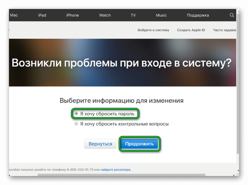 Vybor-sbrosa-parolya-iTunes-e1512114673648.png