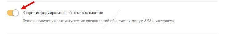 Kak-uznat-podklyuchennye-uslugi-10.jpg