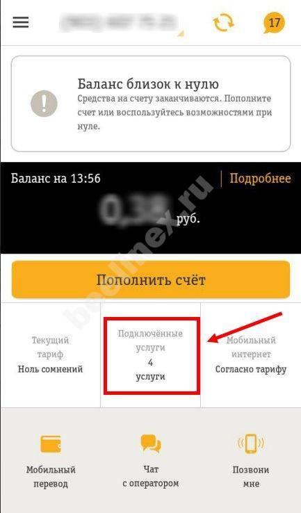 Kak-uznat-podklyuchennye-uslugi-12.jpg