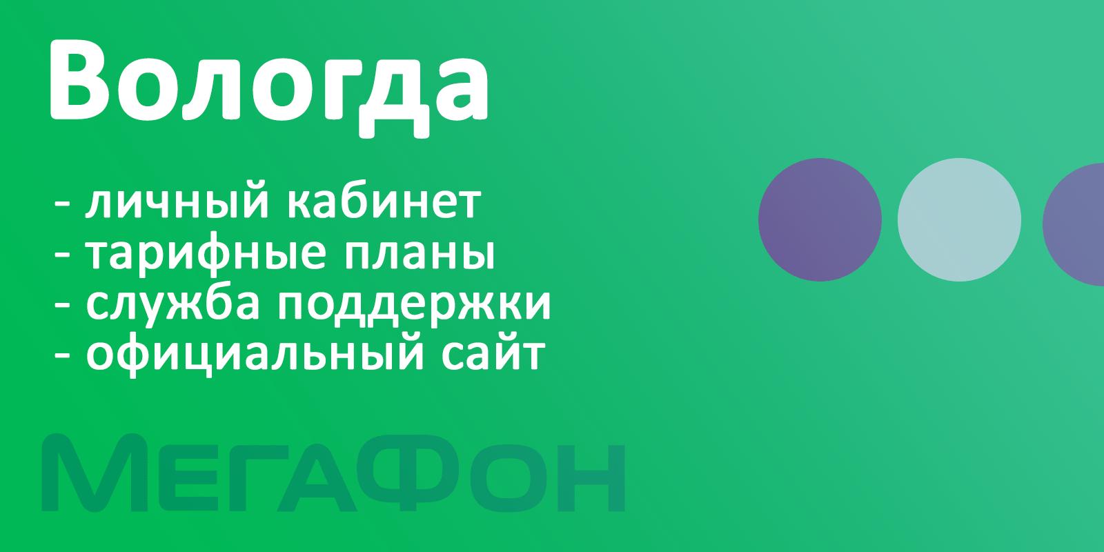 site-megafon-vologda.png