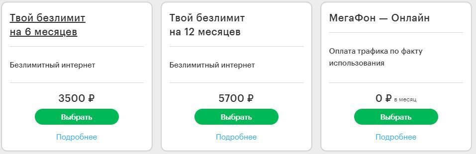 megafon-vologda-3.jpg