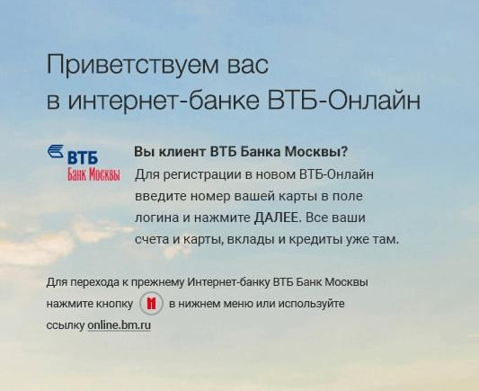 vhod-v-lichniy-kabinet-banka-moskvy.png