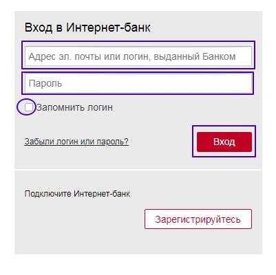 4-bank-moskvy-onlayn-lichnyy-kabinet.png
