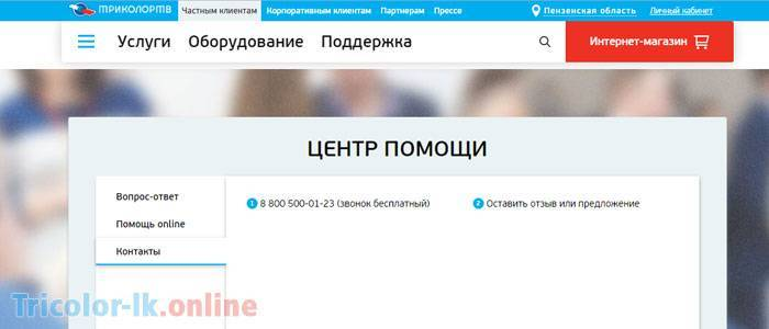 tricolor-tv-telefon-goryachey-linii-besplatno-kruglosutochno.jpg
