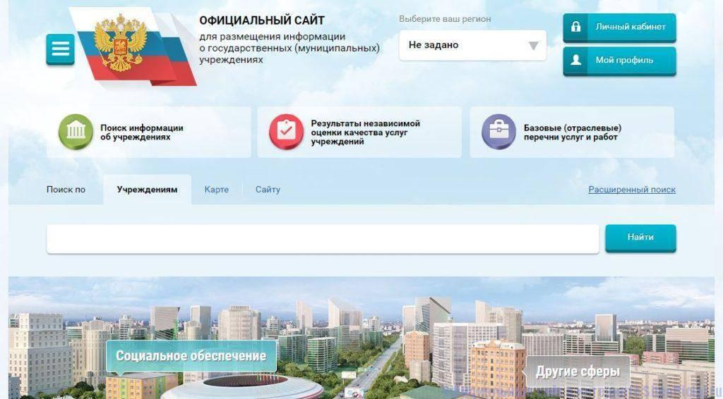bus-gov-ru-official-site-1-1024x566.jpg
