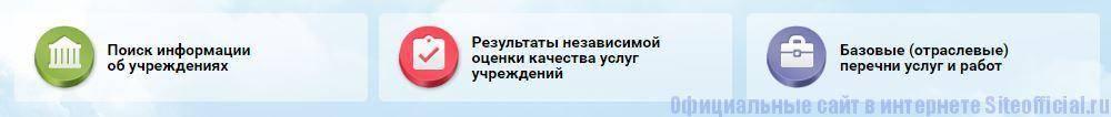bus-gov-ru-official-site-3.jpg