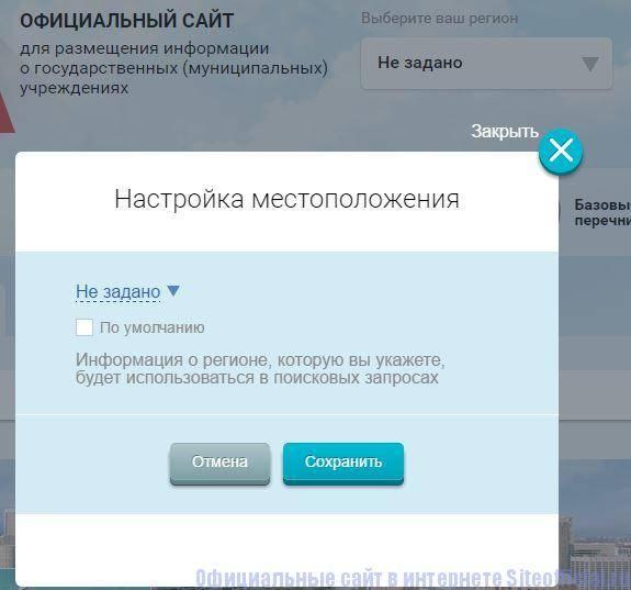 bus-gov-ru-official-site-4.jpg