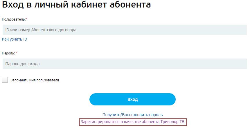 3-trikolor-tv-lichnyy-kabinet.png