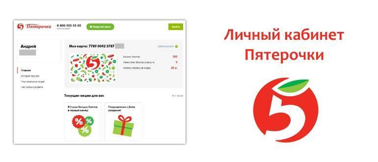 Lichnyj-kabinet-Pyaterochki.jpg