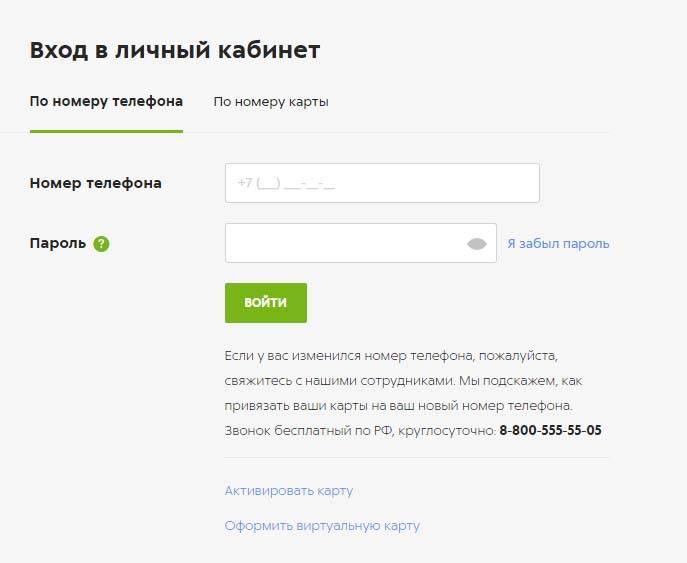 Forma-vhoda-v-lichnyj-kabinet-Pyaterochki.jpg
