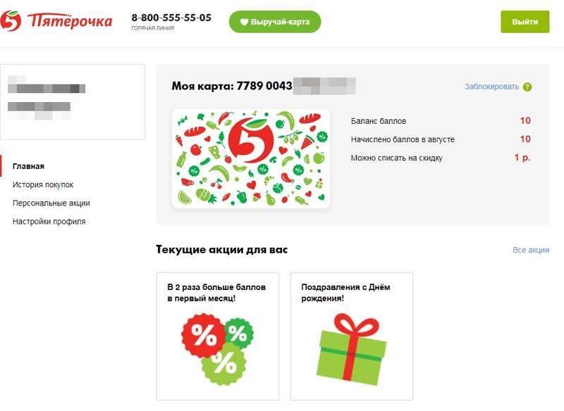 Tekushhie-aktsii-v-Lichnom-Kabinete.jpg