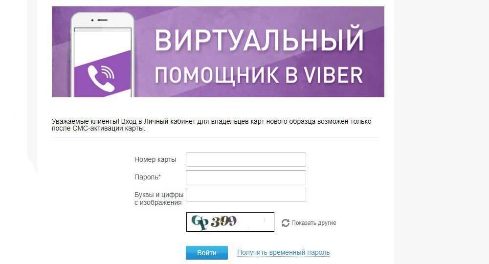 gazpromneft-lichnyiy-kabinet-dlya-yuridicheskih-lits.jpg