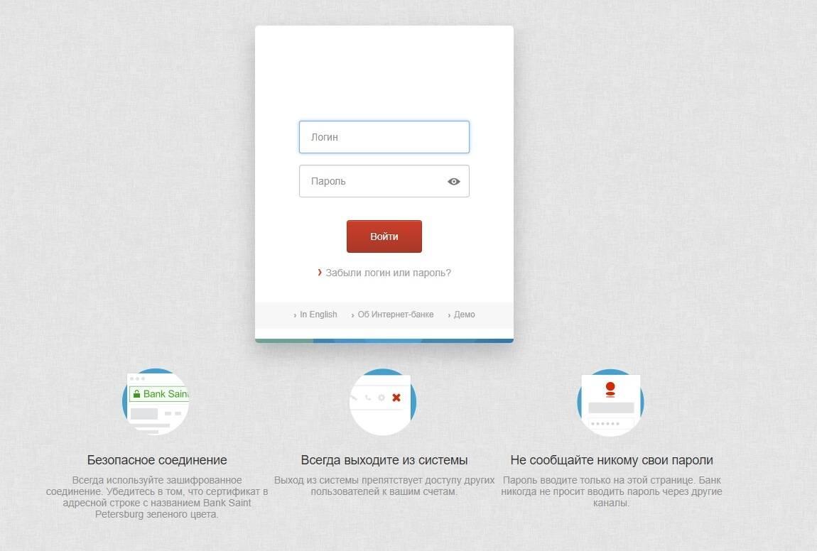 bank-spb-stranica-vhoda-1.jpg