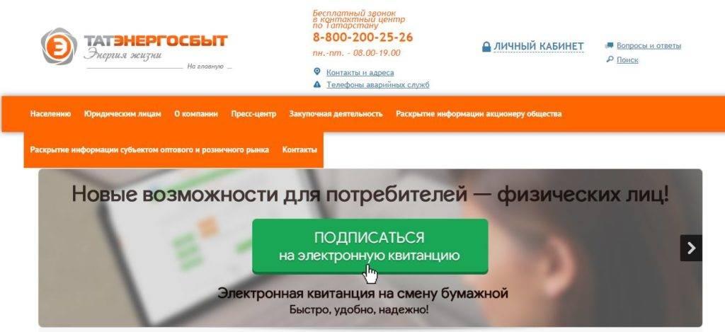 tatenergosbyt-cabinet-1-1024x469.jpg