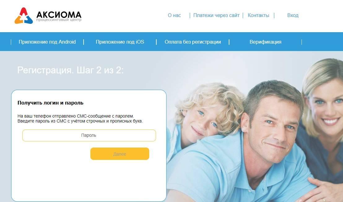 acsioma-registraciya-2.jpg