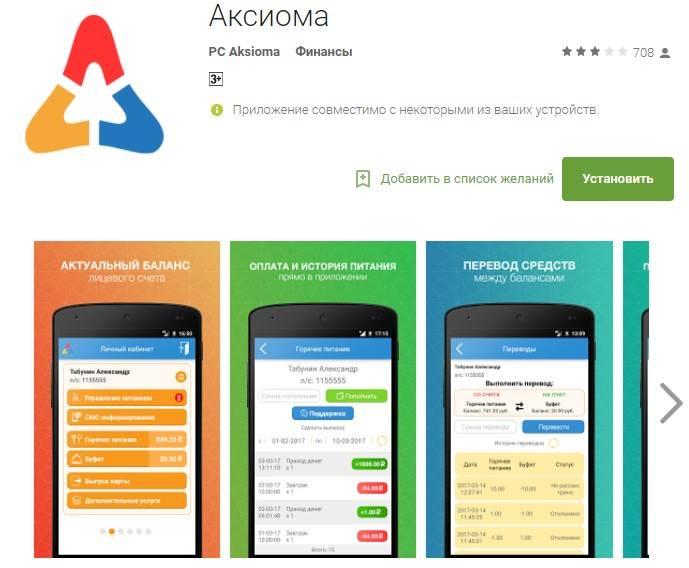 acsioma-android.jpg