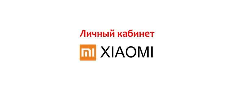 Lichnyj-kabinet-Xiaomi.jpg