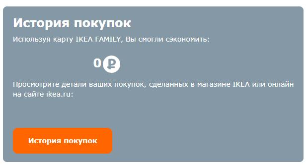 istorya_pokupok.png