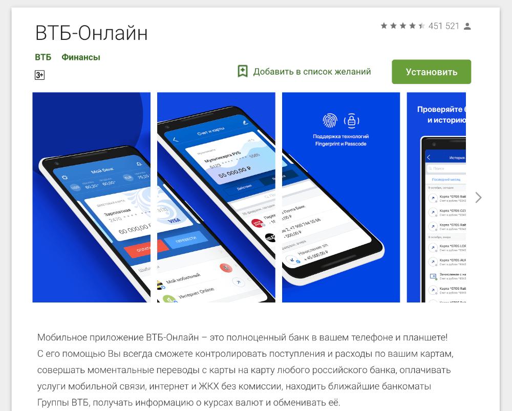 vtb-online-app-1.png