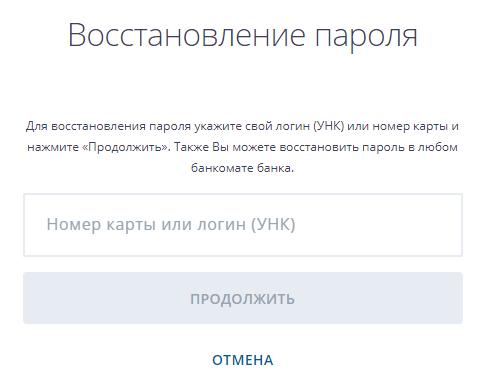 VTB-Onlayn-vosstanovit-parol.png