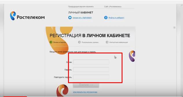 4-rostelekom-lichnyy-kabinet-lk-rt-ru.png
