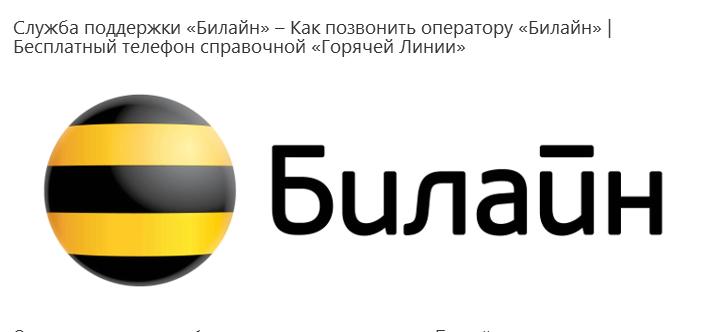 1-sluzhba-podderzhki-bilayn.png