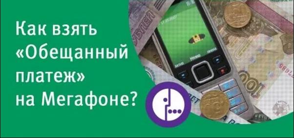 1-vzyat-obeshchannyy-platezh-na-megafone.png