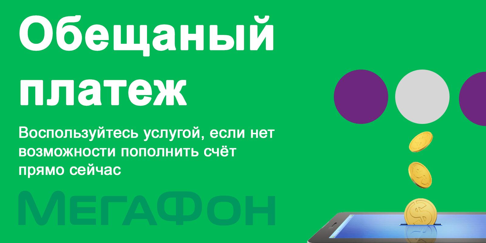 site-obeshanniy-platezh-megafon-banner.png