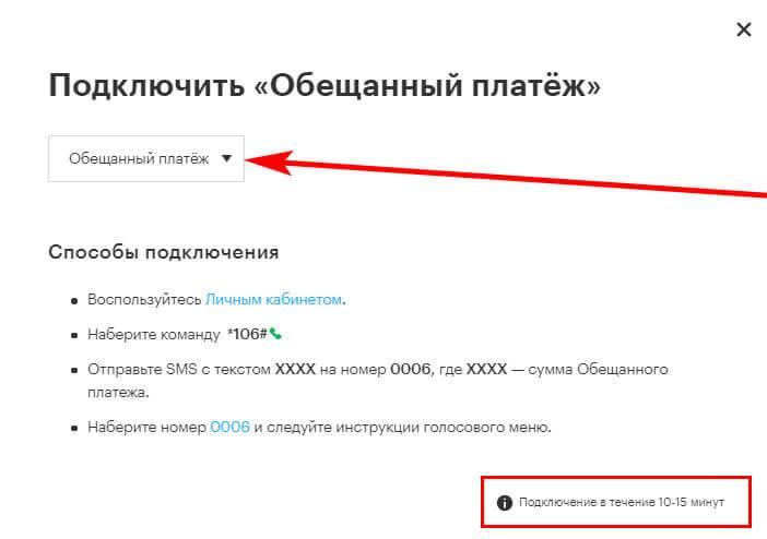 obeshanniy-platezh-megafon-2.jpg