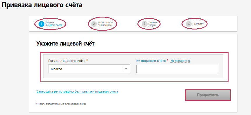 4-rostelekom-lichnyy-kabinet.png
