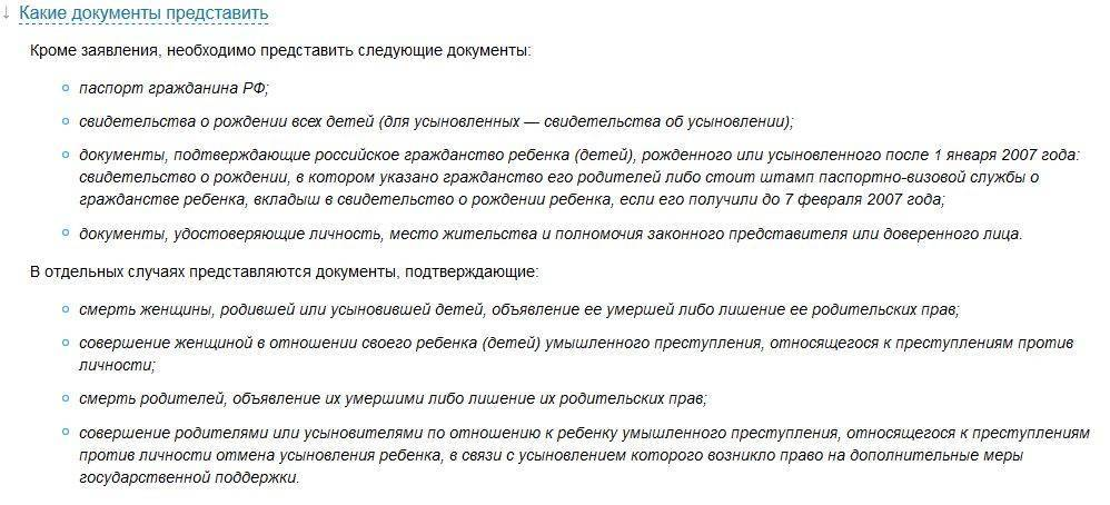 Materinskij-kapital-4.jpg