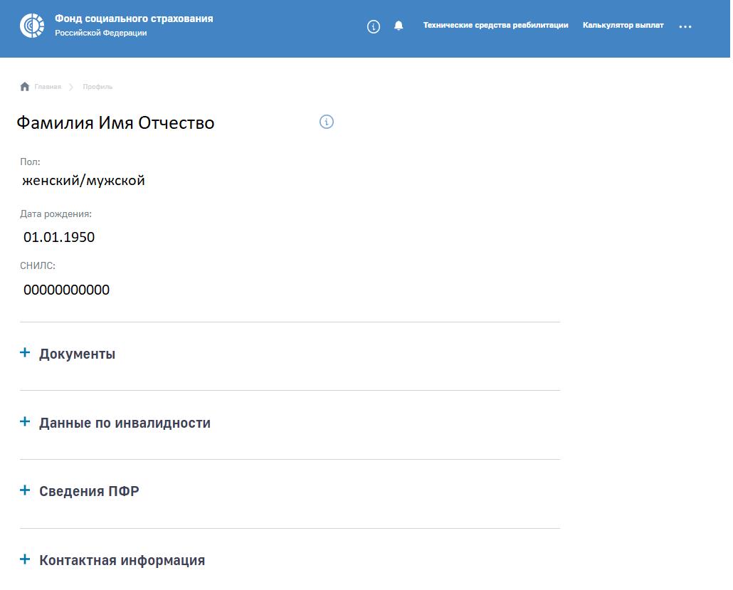 lichnyj-kabinet-fss%20%286%29.png