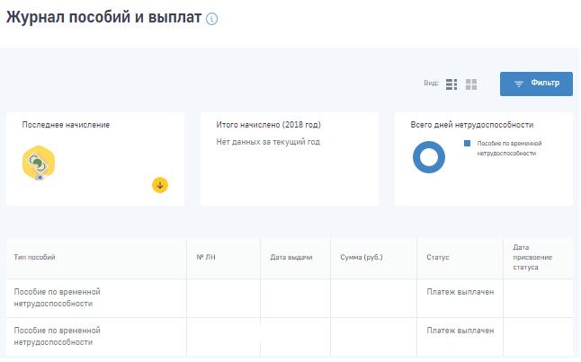 lichnyj-kabinet-fss%20%287%29.png
